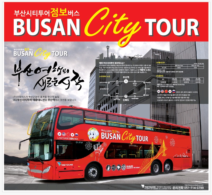 busan_city_tour_bus.jpg